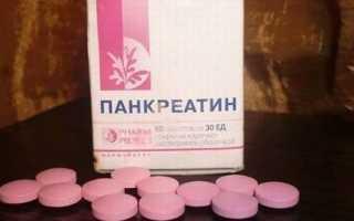 Понос от таблеток панкреатин