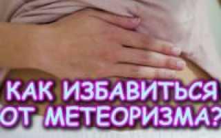 Чем убрать метеоризм кишечника