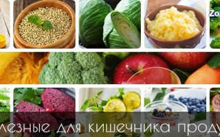 Что хорошо для кишечника еда