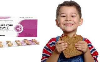 Панкреатит для детей таблетки