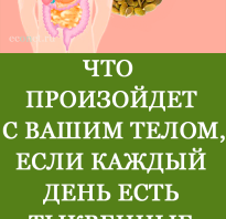 Тыквенные семечки для желудка