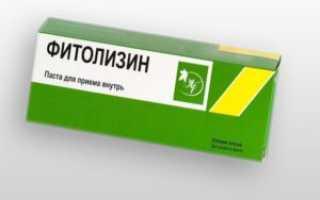 Фитолизин при гастрите отзывы
