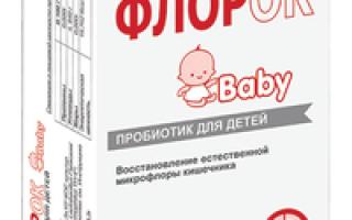 Фролок для кишечника инструкция
