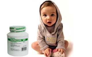 Полисорб при диарее у ребенка